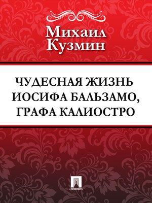 cover image of Чудесная жизнь Иосифа Бальзамо, графа Калиостро