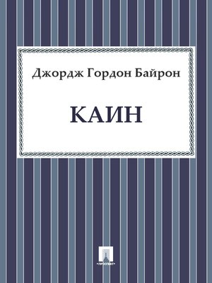 cover image of Каин
