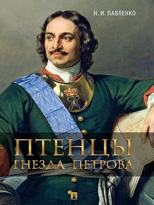 cover image of Птенцы гнезда Петрова