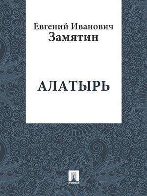 cover image of Алатырь