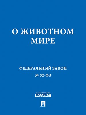 "cover image of ФЗ РФ ""О животном мире"""