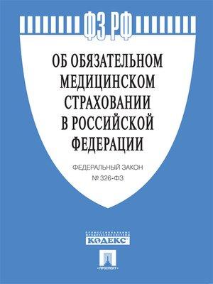 """cover image of ФЗ РФ """"Об обязательном медицинском страховании в Российской Федерации"""""""