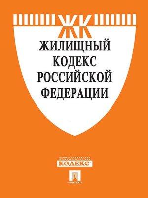 cover image of Жилищный кодекс РФ по состоянию на 01.10.2014