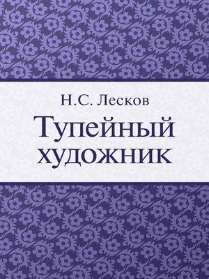 cover image of Тупейный художник