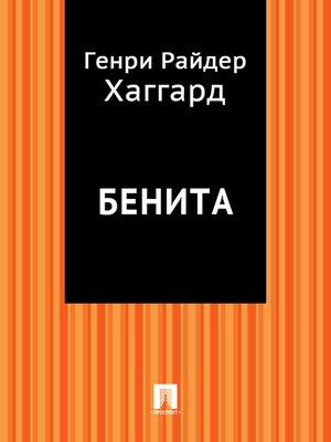cover image of Бенита