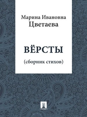 cover image of Версты
