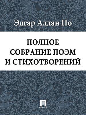 cover image of Полное собрание поэм и стихотворений