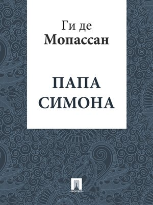 cover image of Папа Симона