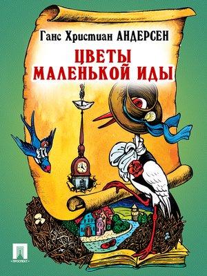 cover image of Цветы маленькой Иды
