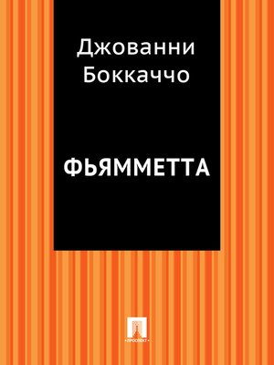 cover image of Фьямметта