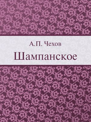 cover image of Шампанское