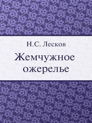 cover image of Жемчужное ожерелье