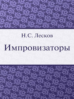 cover image of Импровизаторы