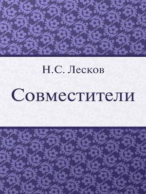 cover image of Совместители