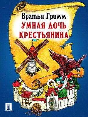 cover image of Умная дочь крестьянина