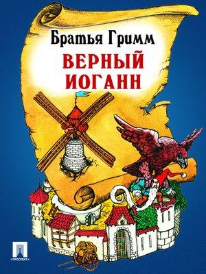 cover image of Верный Иоганн