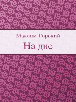 cover image of На дне