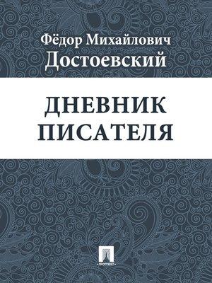 cover image of Дневник писателя