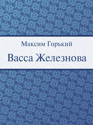 cover image of Васса Железнова