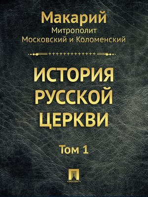 cover image of История русской церкви