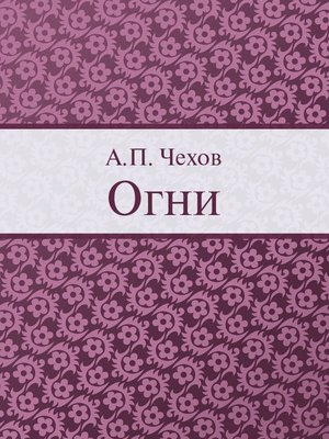 cover image of Огни