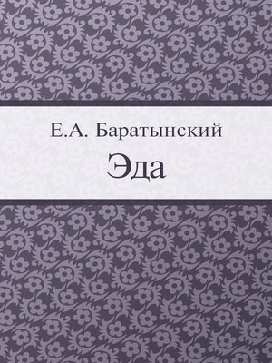 cover image of Эда