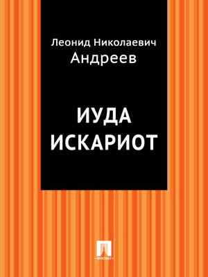 cover image of Иуда Искариот