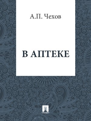 cover image of В аптеке
