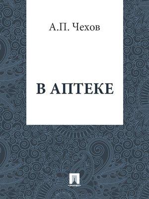 cover image of В аптеке