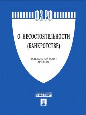 "cover image of ФЗ РФ ""О несостоятельности (банкротстве)"""