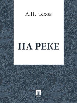 cover image of На реке
