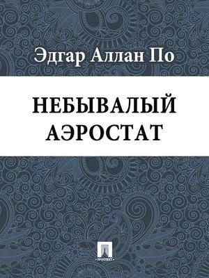 cover image of Небывалый аэростат
