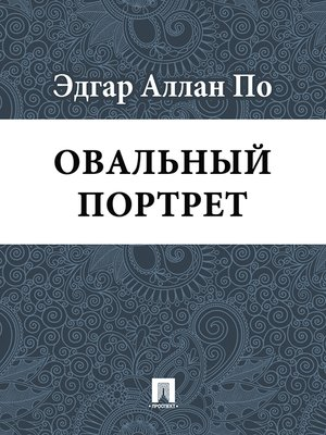 cover image of Овальный портрет