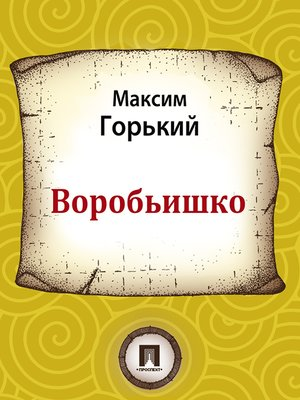 cover image of Воробьишко