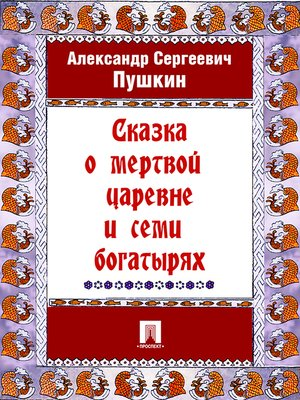 cover image of Сказка о мертвой царевне и семи богатырях