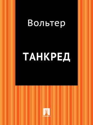 cover image of Танкред