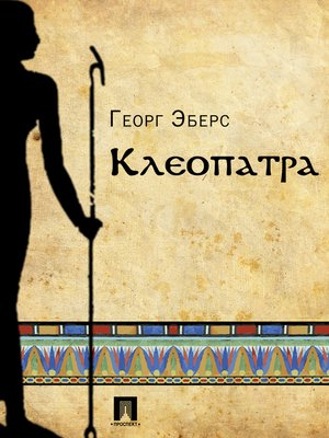 cover image of Клеопатра
