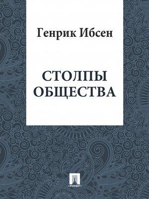 cover image of Cтолпы общества