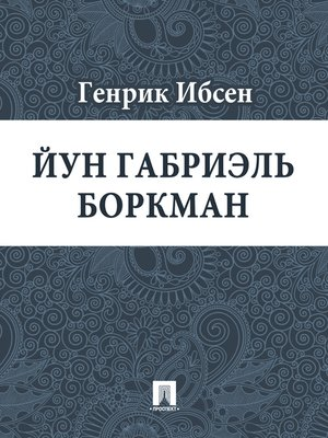 cover image of Йун Габриэль Боркман