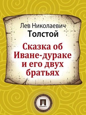 cover image of Сказка об Иване-дураке и его двух братьях