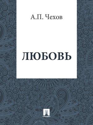 cover image of Любовь
