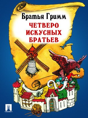 cover image of Четверо искусных братьев