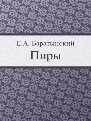 cover image of Пиры