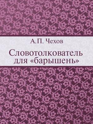 cover image of Словотолкователь для «барышень»