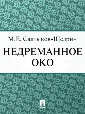 cover image of Недреманное око