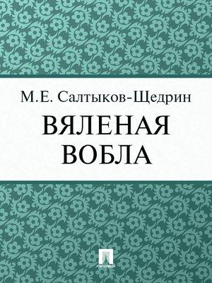 cover image of Вяленая вобла