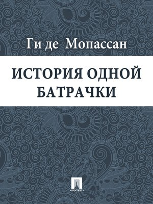 cover image of История одной батрачки