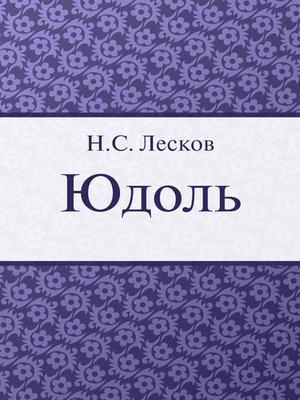 cover image of Юдоль