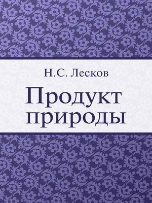 cover image of Продукт природы