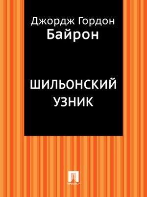 cover image of Шильонский узник